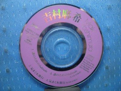 [無殼光碟]GA 吉村麻希 誰のためのSolitude   3吋小光碟  MADE IN JAPAN