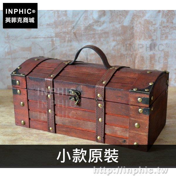 INPHIC-仿古整理攝影道具復古收納木箱歐式家居寶箱儲物箱-小款原裝_bARX