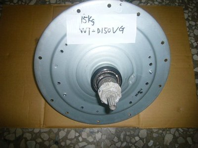 LG 變頻洗衣機軸心 WT-D150VG