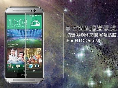 脆西代買 HTC M7 鋼化膜 M7 M10 10Life鋼化玻璃膜 高透防刮防爆手機膜 螢幕保護貼 手機貼