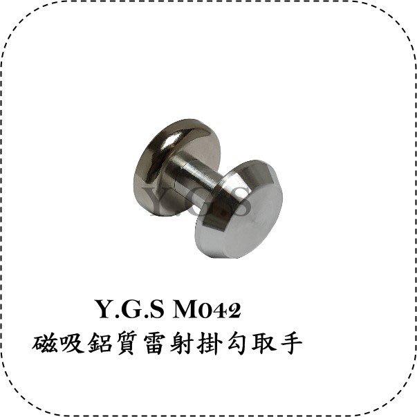 Y.G.S~精品百貨五金~M042磁吸鋁質雷射掛勾取手 (含稅)