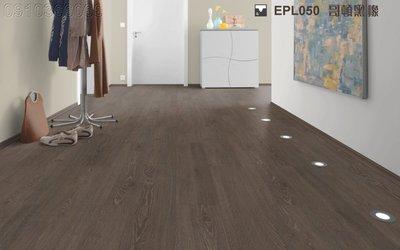 《愛格地板》德國原裝進口EGGER超耐磨木地板,可以直接鋪在磁磚上,比海島型木地板好,比QS或KRONO好EPL050-07