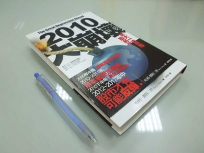 6980銤:A7-4cd☆2009年出版『2010大崩壞』哈利‧鄧特二世 著《商周出版》