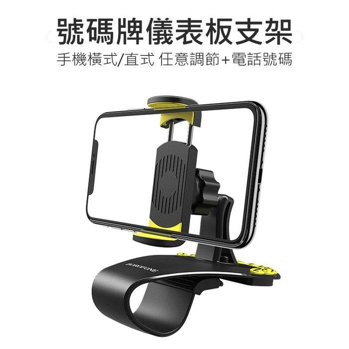 限量促銷 直視式導航 儀表板手機架 儀表板夾式車架+臨停號碼牌 儀表板導航支架(BH16)  汽車車架