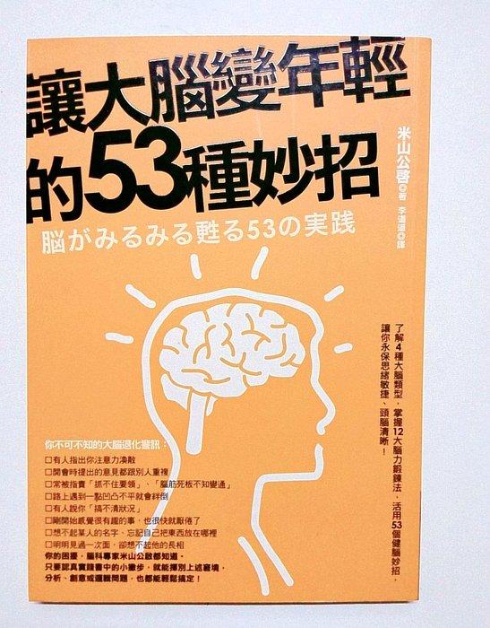 AsukA的衣物間~讓大腦變年輕的53個妙招 米山公啟商周出版4717702080488