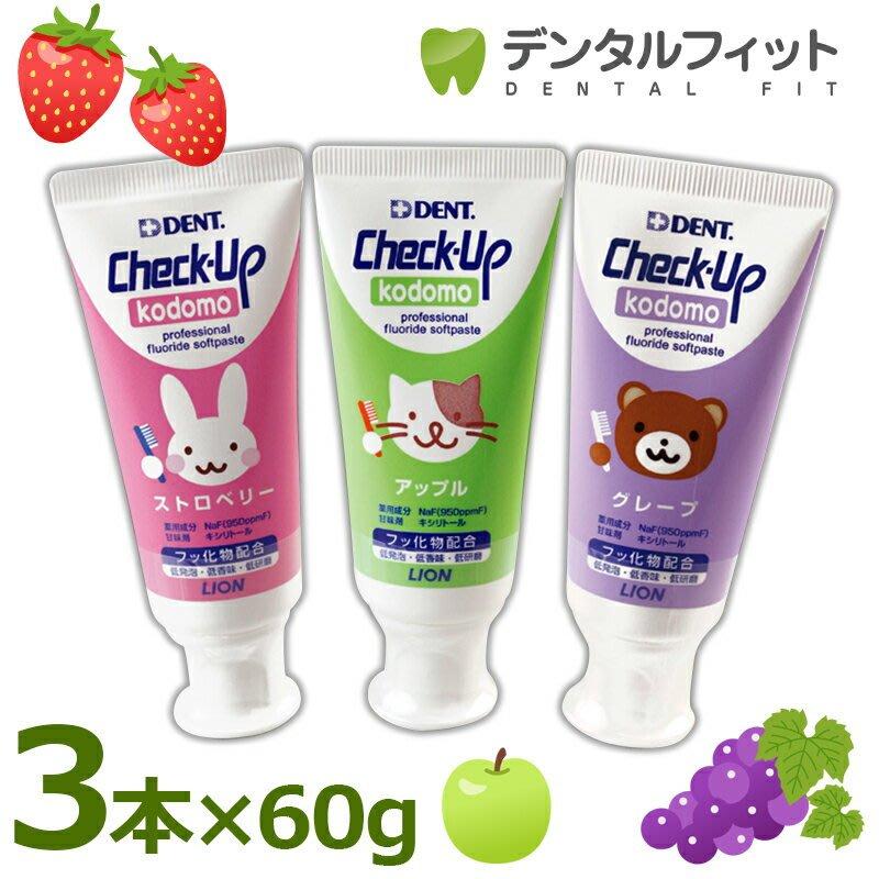 【月牙日系】日本 LION 獅王 DENT Check-up kodomo 兒童牙膏 60g 葡萄/草莓/蘋果