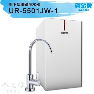 【詢問享優惠】-水之緣-賀眾牌UR-5501JW-1 廚下型磁礦淨水器【含專業基本安裝】