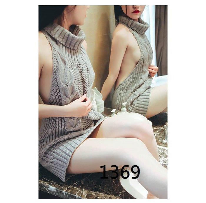 聖誕節 死庫水 跨年特賣 拍照攝影服裝 毛衣全露背高領無袖針織上衣 角色扮演 cosplay1369~時尚花園館~