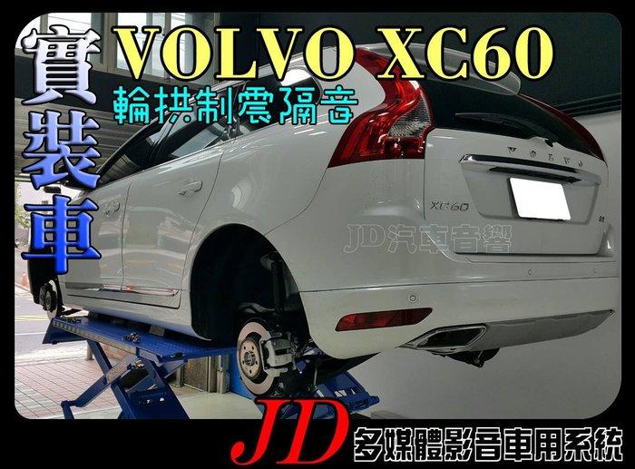 【JD 新北 桃園】隔音工程 VOLVO XC60 輪拱隔音 德國 GROUND ZERO 制震墊 STP。德國零點