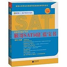 2【外語 英語】猴哥SAT辭彙藍寶書(白金升級3.0版)