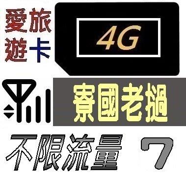 【寮國7天】4G/LTE 不限流量 寮國(老撾) 上網 吃到飽 上網卡 愛旅遊上網卡 7日 JB4M7D