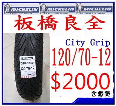板橋良全 米其林 MICHELIN City Grip 120/70-12 $2000元 含氮氣平衡 專業服務
