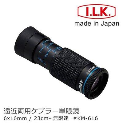【日本 I.L.K.】KenMAX 6x16mm 日本製單眼微距短焦望遠鏡 KM-616