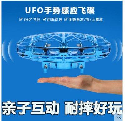 无人机小飞机小学生小型迷你儿童玩具网红充电悬浮UFO感应飞行器-微笑小屋