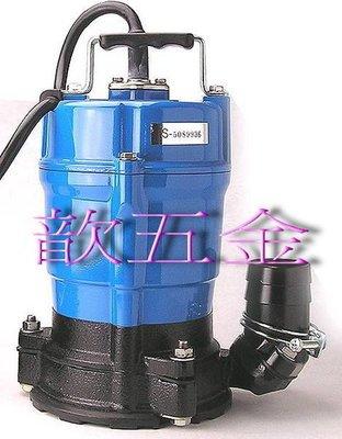 【川大泵浦】日本鶴見製作所 低水位排水泵浦 HSR2.4S !!!