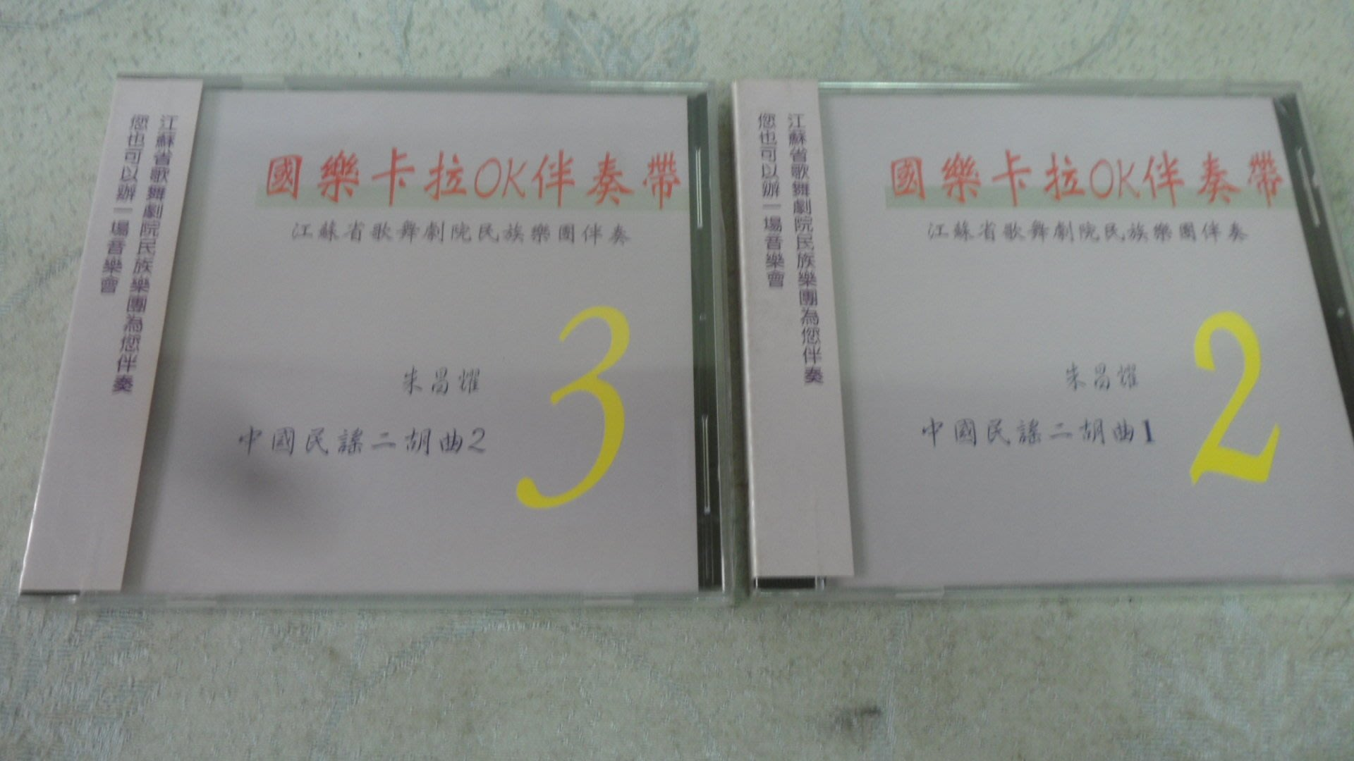 白色小館111~CD~國樂卡拉OK伴奏帶2.3 朱昌耀 中國民謠二胡曲1.2(未拆封)共2片