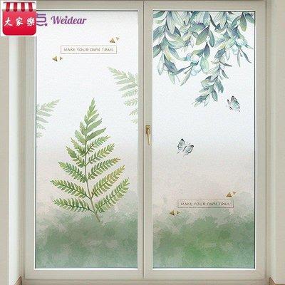 玻璃貼 玻璃貼紙 墻貼 壁紙 貼膜定制磨砂玻璃貼膜靜電膜透光不透明清新葉子客廳浴室窗戶玻璃貼紙