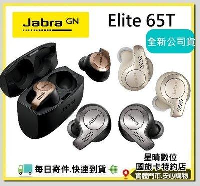 可分期現貨全新公司貨Jabra Elite 65t 真無線藍牙耳機 IP55防水運動藍芽耳機另有Actvie 65T