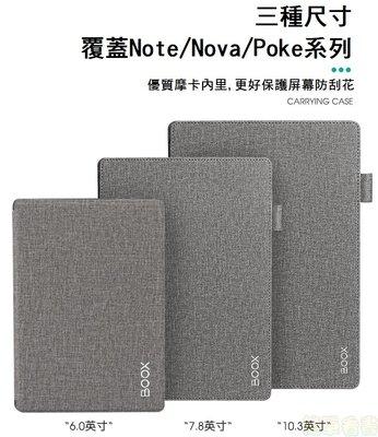 原廠ONYX BOOX NOVA3、NOVA2、NOVA系列專用翻蓋保護套(會員來信訂購另有優惠價格)
