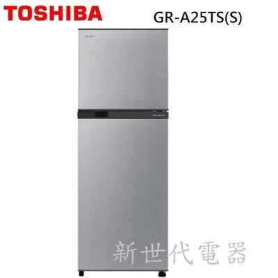 **新世代電器**TOSHIBA東芝 192公升變頻雙門電冰箱 GR-A25TS(S)