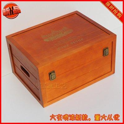 蜜久家六支裝紅酒木箱高檔實木紅酒木盒6支葡萄酒盒子紅酒包裝盒木箱子#精美時尚