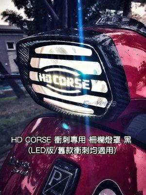 【嘉晟偉士】HD CORSE 衝刺專用(LED版可裝) 柵欄燈罩 白鐵噴砂黑色 Vespa Sprint 125.150