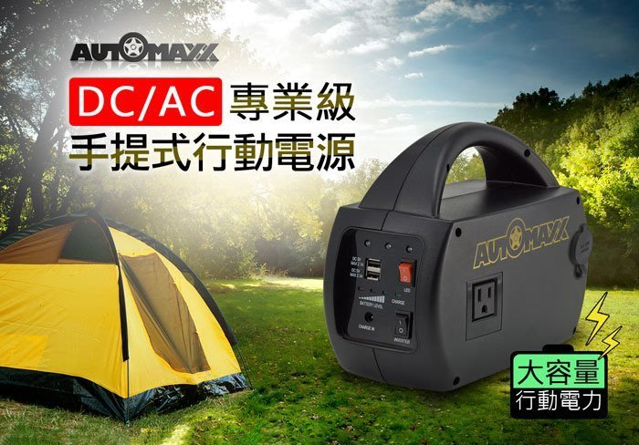 【電池達人】AUTOMAXX 第二代 專業級 手提式 行動電源 戶外教學 USB充電器 露營休閒 停電防災 UP-5HA