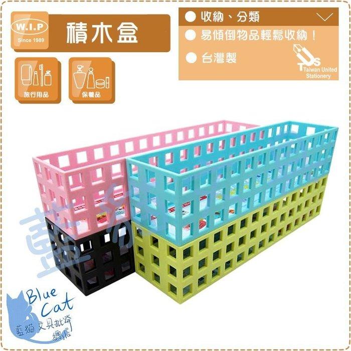 【可超商取貨】整理盒/收納盒/置物籃【BC02057】C2806 萬用積木盒(加長)/個【W.I.P】【藍貓】