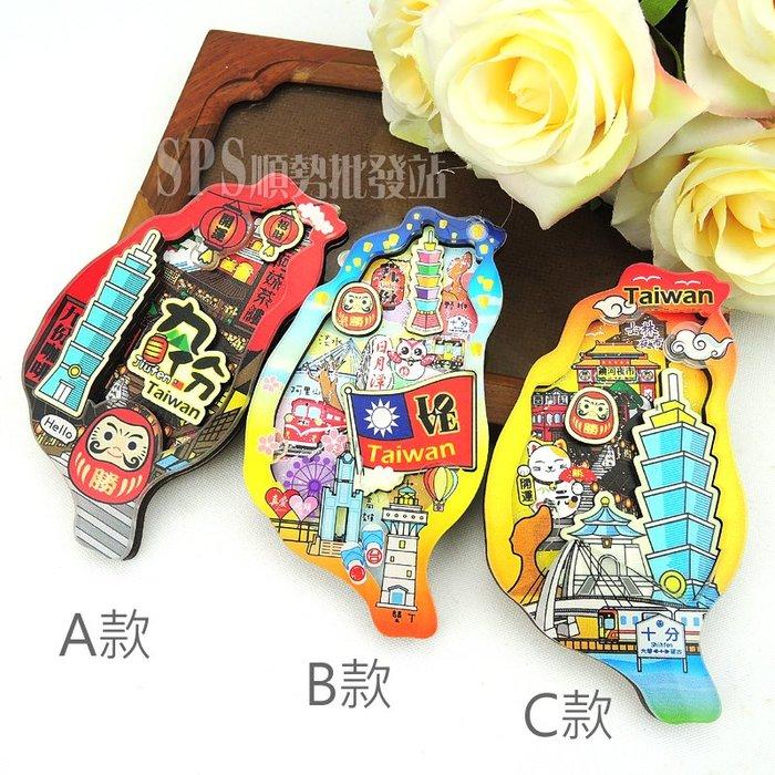 【順勢小站】T18231大台灣旅遊紀念品 11CM彩色印刷三層夜光吸鐵 台灣製造