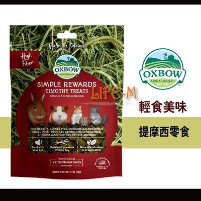 《Life M》【萌寵吃貨】美國OXBOW 提摩西牧草零食 1.4oz(約40克)