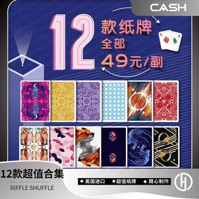 【CASH精選】riffle shuffle精選12款超值紙牌合集花切魔術撲克牌
