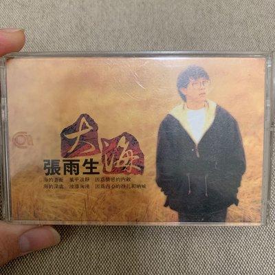 錄音帶《張雨生-大海》1992飛碟唱片 UC-92265