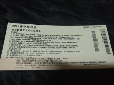 花蓮島國熊貓民宿 雙人住宿券一晚 附早餐2客 (詳圖)