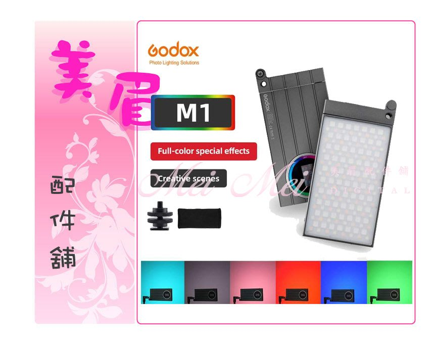 美眉配件 GODOX M1 RGB 迷你創意燈 持續燈 可調色溫 角度可調 音樂節奏模式 情境光效 補光燈 LED燈