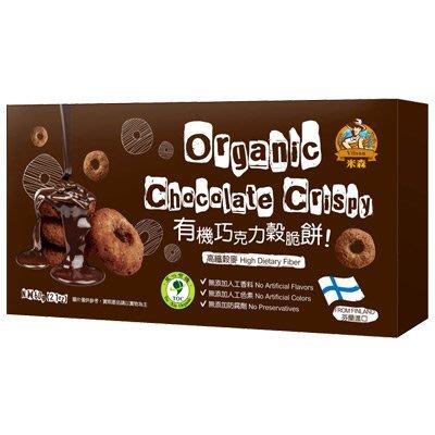 【喜樂之地】有機巧克力穀脆餅 有機覆盆莓穀脆餅 (60g/盒)  ↓$70/盒