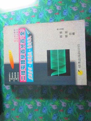 【鑽石城二手書】1999出版 二技電路學百分百 全 精準出版社 張凱 路明  高考普考特考研究所 無畫記