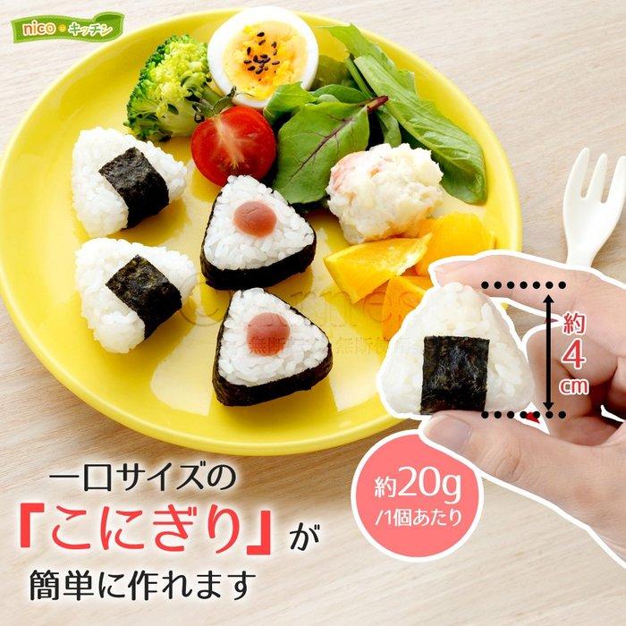 日本迷你飯糰製作模具