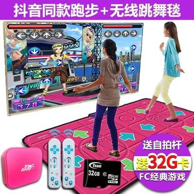 【全館免運】抖音同款跳舞毯雙人PU無線體感游戲跳舞機家用電視接口電腦跑步