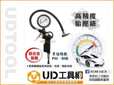 @UD工具網@愛車必備.輪胎充氣打氣測胎壓 洩壓 -附錶胎壓槍/測壓清楚/胎壓錶加大 更清楚