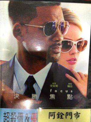 林口@888022 DVD 威爾史密斯【決勝焦點】全賣場台灣地區正版片