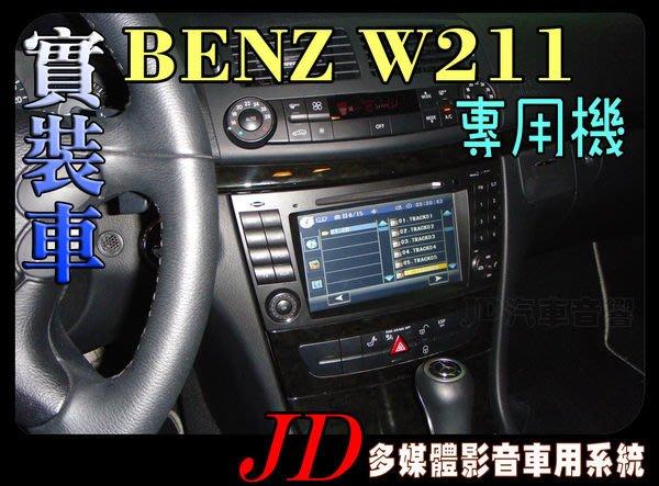 【JD 新北 桃園】BENZ W211 專用機。PAPAGO 導航王 HD數位電視 360度環景系統 BSM盲區偵測 倒車顯影 手機鏡像。實車安裝 實裝車