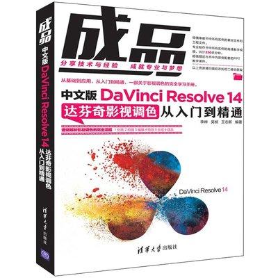 成品中文版DaVinci Resolve 14達芬奇影視調色從入門到精通達芬奇調色書 軟件視頻教程  影視后期制作培訓書 影視專業調色技術書籍