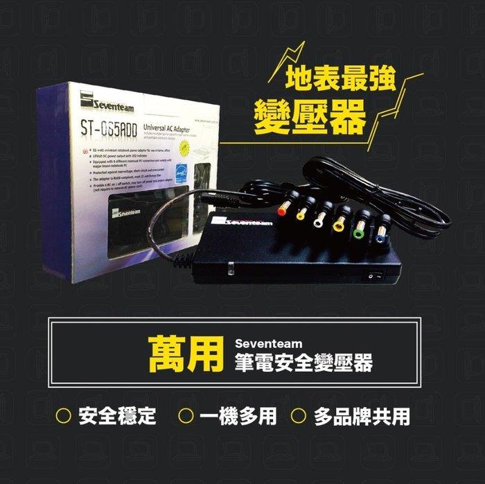 ☆偉斯電腦☆Seventeam 萬用筆電安全變壓器 華碩 宏碁 索尼 戴爾 惠普 東芝 三星 變壓器