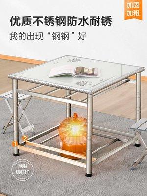 【免運】不鏽鋼烤火桌子家用正方形餐飯桌取暖多功能四方桌折疊烤火架
