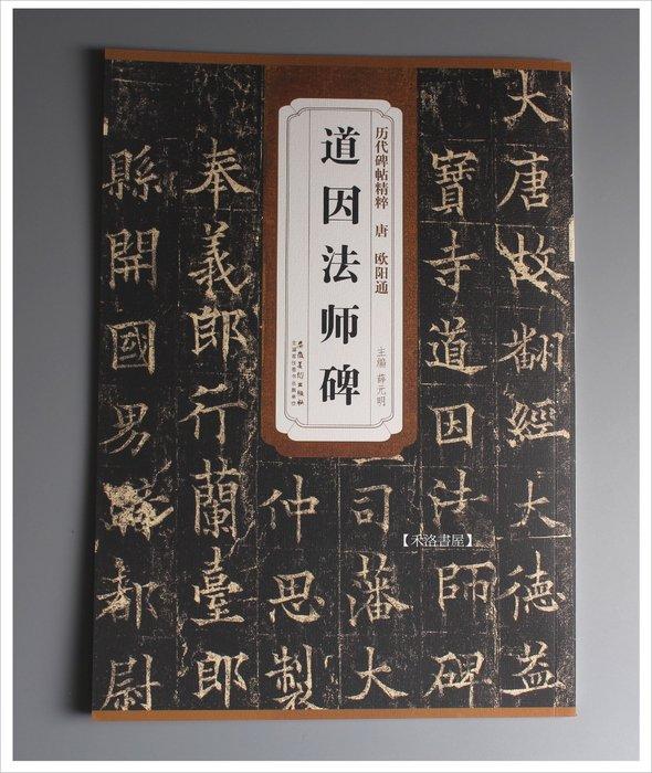 【禾洛書屋】 歷代碑帖精粹 唐 歐陽通〈道因法師碑〉(安徽美術出版社)原帖彩色印刷含釋文