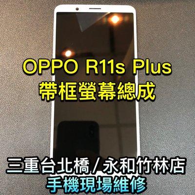 OPPO R11S Plus R11S+ 手機螢幕 帶框總成 面板 鏡面 現場維修