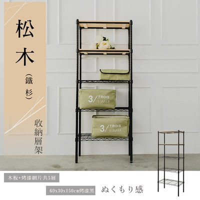 層架【UHO】 60x30x150cm 松木五層烤漆黑收納層架