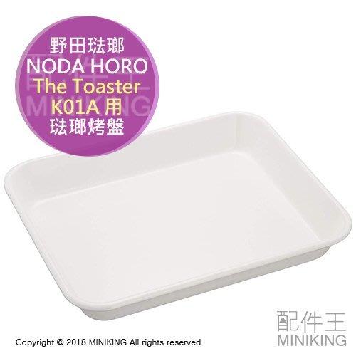 【配件王】現貨 日本 BALMUDA The Toaster K01A 烤箱 野田琺瑯烤盤 K-01A E01A 調理盆