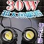 缺)G6A36 30W LED超大魚眼燈 牛眼燈 螺絲魚...