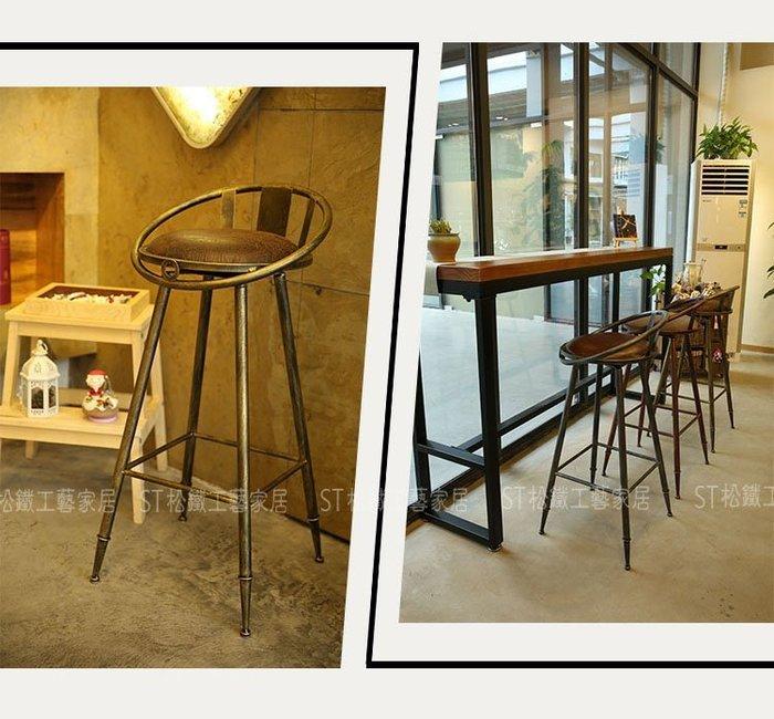 【松鐵工藝家居】現貨 出清 北歐休閒鐵藝家用吧檯椅咖啡廳高腳凳奶茶店高吧椅高凳吧凳椅旋轉